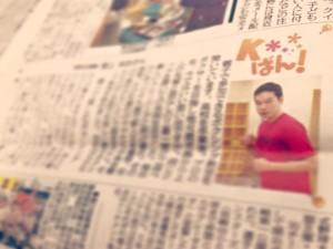 東京新聞0
